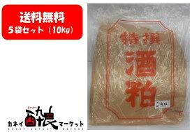 【送料無料】【ケース販売(2kg×5袋)】滋賀酒造 ふみこみ酒粕 特選 2kg 1ケース(2kg×5袋)
