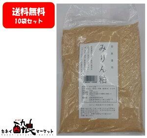【送料無料】【10袋セット(5kg)】滋賀酒造 みりん粕 500g 10袋セット(計5kg)