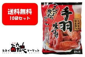 【送料無料】【10袋セット】日向屋 おつまみ放浪記 手羽先味つけ 200g 10袋セット