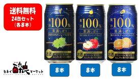 【送料無料】【24缶セット(各8缶ずつ)】富永貿易 素滴しぼり100% 白ぶどう8缶 りんご 8缶 オレンジ 8缶 350ml 24缶(各8缶)