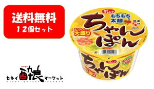 【送料無料】【12個セット】大黒 マイフレンド ビック ちゃんぽん 105g×1箱(12個) インスタント カップ麺 カップラーメン