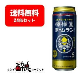 【送料無料】【1ケース販売(24本)】檸檬堂 ホームランサイズ 定番レモン 缶(500ml*24本入)