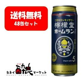【送料無料】【2ケース販売】檸檬堂 ホームランサイズ 定番レモン 缶(500ml*48本入)
