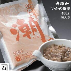 イカの塩辛400g(能登小木港産いかの塩辛)【イカ】【いか】【楽らくギフト】