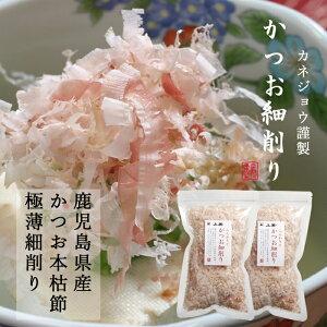 かつお細削り(本枯節)30g×2袋 日本近海産 国産 鰹節 無添加 だし 離乳食 食育 送料無料