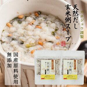 カネジョウ 天然だし玄米粥スープ 60g×2袋  無添加 国産 玄米 スープ ご飯のお供 混ぜ込み おにぎりの具 お弁当のおかず 食育 子育て