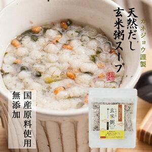 カネジョウ 天然だし玄米粥スープ 60g×1袋  無添加 国産 玄米 スープ ご飯のお供 混ぜ込み おにぎりの具 お弁当のおかず 食育 子育て