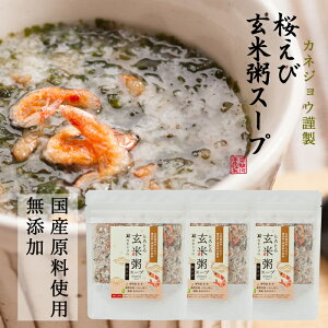 カネジョウ 桜えび玄米粥スープ 60g×3袋  無添加 駿河湾産 国産 玄米 スープ ご飯のお供 混ぜ込み おにぎりの具 お弁当のおかず 送料込み 食育 子育て