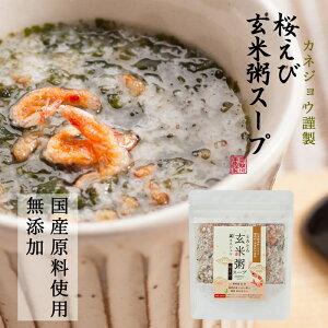 カネジョウ 桜えび玄米粥スープ 60g×1袋  無添加 駿河湾産 国産 玄米 スープ ご飯のお供 混ぜ込み おにぎりの具 お弁当のおかず 送料込み 食育 子育て