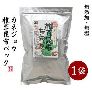 カネジョウ 椎茸昆布だしパック(7g×20P)×1袋 無添加 国産 無塩 減塩 食育 離乳食 子育て しいたけ こんぶ 万能 粉だし 出汁 精進だし