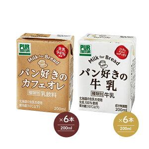「パン好きの牛乳」200ml6本と「パン好きのカフェオレ」200ml6本の12本セット パン好きな方のために開発(北海道の生乳を使用)