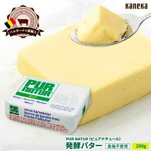 PUR NATUR発酵バター(食塩不使用) 200gピュアナチュール ベルギー大使館推奨 ベルギー カネカ 発酵バター 無塩バター