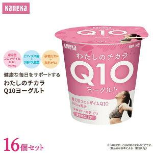 【美STオンラインにて紹介されました】「わたしのチカラ Q10ヨーグルト 16個セット 」コエンザイム Q10 還元型 ビフィズス菌 乳酸菌 砂糖不使用 脂肪0