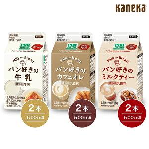 【めざましテレビで紹介されました】【新発売】「パン好きシリーズ3種飲み比べ」牛乳・カフェオレ・ミルクティー 各500ml×2本 6本セット