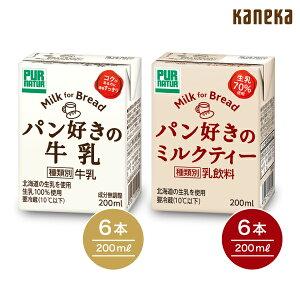 【Oggi.jpでミルクティー紹介されました】【新発売】「パン好きの牛乳」200ml6本と「パン好きのミルクティー」200ml6本の12本セット パン好きな方のために開発(北海道の生乳を使用)