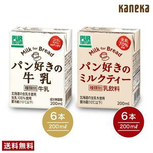 【送料無料】【新発売】「パン好きの牛乳」200ml6本と「パン好きのミルクティー」200ml6本の12本セット パン好きな方のために開発(北海道の生乳を使用)【お買い物マラソン開催中♪】【全
