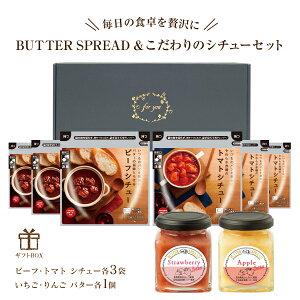 【新発売】【送料無料】【フルーツバターとシチューセット】BUTTER SPRED 2個といつものパンを贅沢にシチュー6袋セット(いちごバター・りんごバター、ビーフ・トマト各3袋)プレゼント プ