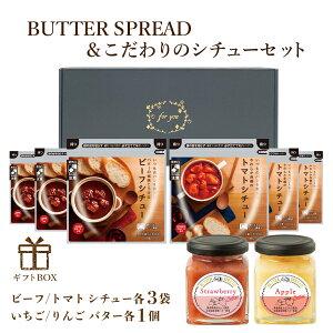 【母の日】新発売・送料無料♪フルーツバターとシチュー! BUTTER SPRED 2個といつものパンを贅沢にシチュー6袋セット(いちごバター・りんごバター、ビーフ・トマト各3袋)プレゼント プ