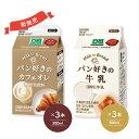テレビCM放送中!「Milk for Breadパン好きのカフェオレ」500ml3本と「Milk for Breadパン好きの牛乳」500ml3本の合計…