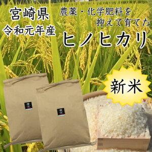 カネ吉/農薬・化学肥料を抑えて「美味しくて安全安心なお米づくり」だけを考えて育てたお米/令和元年宮崎県産ヒノヒカリ9kg(4.5kg×2袋)