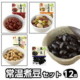 常温煮豆セット