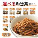 選べる和惣菜惣菜セット