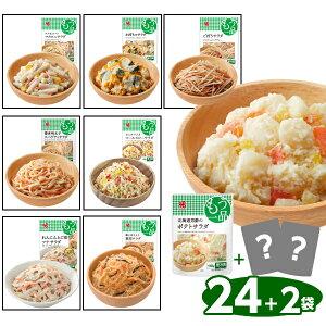【月間優良ショップ受賞】カネ吉のもう一品サラダセット+2パック