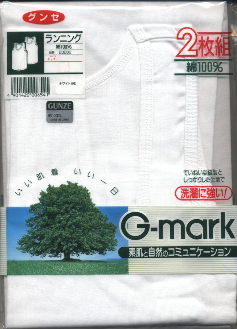 【お買い得・】グンゼ 紳士肌着グリーンマーク2枚組ランニング20206LL