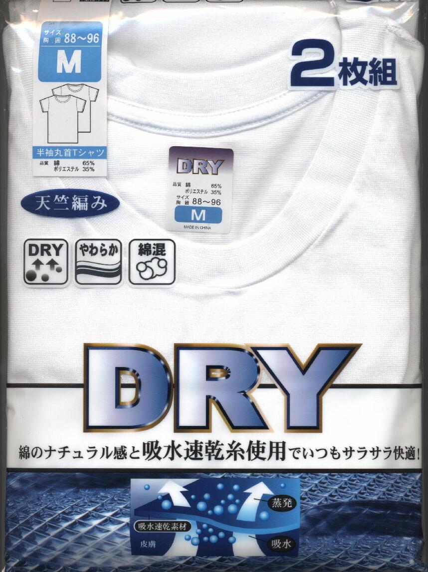 吸水速乾1枚が250円2枚組がワンコイン  ドライ半袖丸首シャツ15179