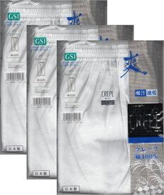 【グンゼ】涼感GUNZE【サラッとした肌着】グンゼ産業紳士肌着クレープ肌着半ズボン下207 4L 3枚まとめ買い 大きいサイズ