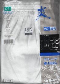 【楽天市場】【グンゼ】涼感GUNZE【サラッとした肌着】紳士肌着クレープ肌着半ズボン下日本製207M
