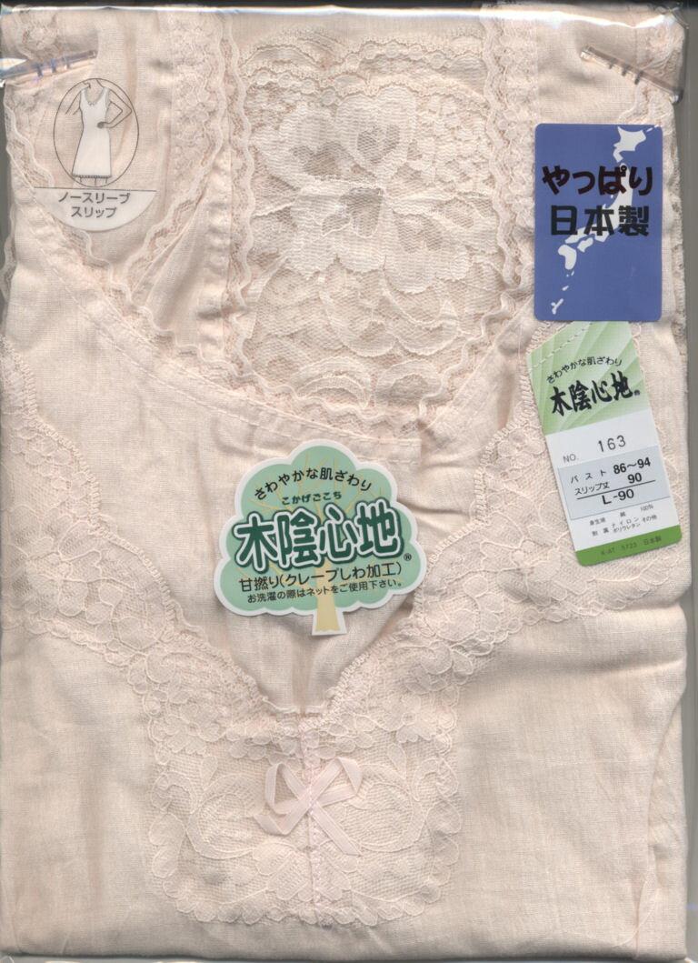 甘撚り(クレープしわ加工) ランニング型スリップ婦人肌着 163 LL日本製