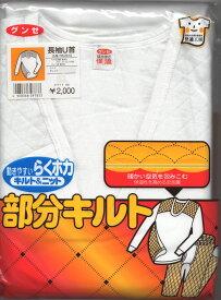 【処分品】1枚のみネコポス便でお送りできます。【日本製】グンゼ防寒 紳士肌着 NK2610・2602