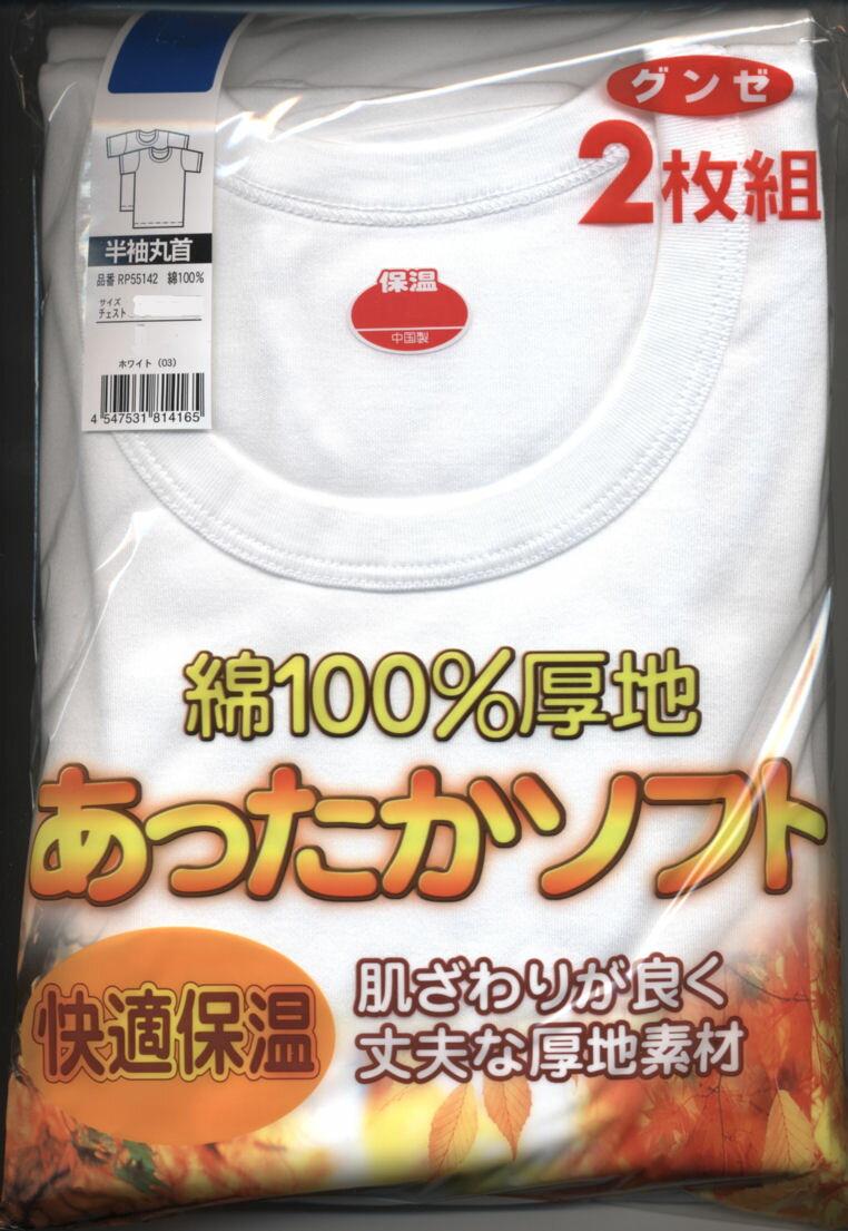 【楽天市場】【グンゼ】グンゼ防寒肌着2枚組半袖丸首 厚手 綿100%快適保温55142 M/L/