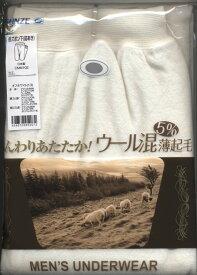 【エレガントな贅沢】カシミヤ混紳士肌着長ズボン下CMM102LL(旧4148 LL)