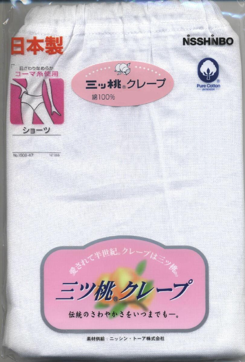 涼感日本製クレープショーツ肌着・春・夏肌着ショーツ 1508LL3枚まとめ買い
