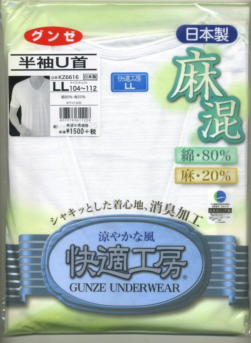 【楽天市場】【グンゼ】涼感GUNZE【日本製麻混肌着】さらっとした肌触りグンゼ 半袖U首シャツKZ6616