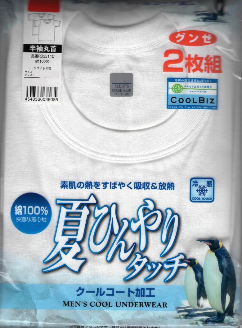 【楽天市場】【グンゼ】【素肌の熱を素早く吸収】 2枚組 さわやか宣言半袖丸首シャツRB5514C