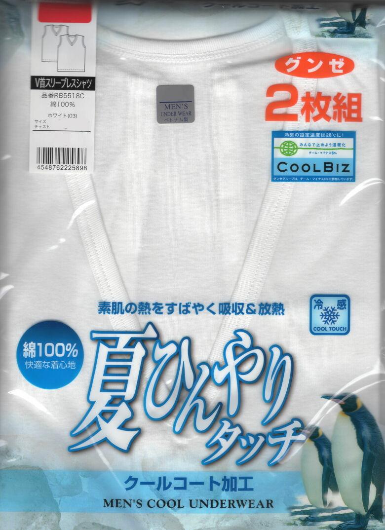 【楽天市場】【グンゼ】【素肌の熱を素早く吸収】 2枚組 さわやか宣言スリーブレスシャツシャツRB5518C