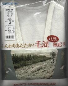 【エレガントな贅沢】カシミヤ混紳士肌着長袖U首シャツcmm310 M