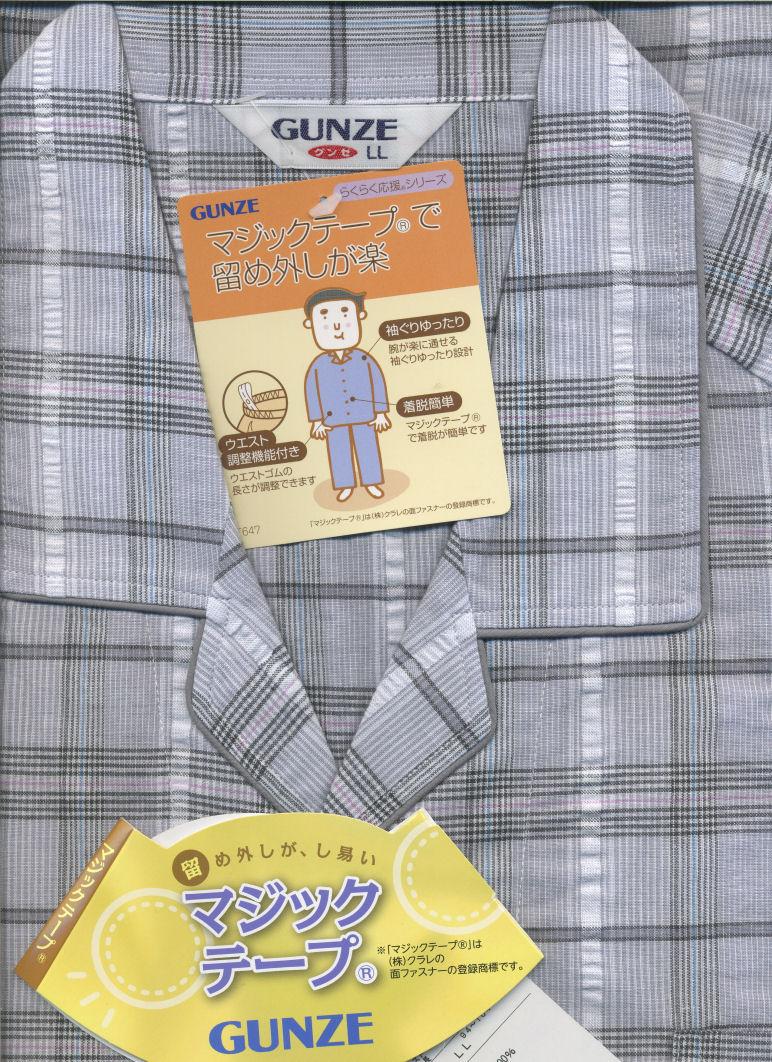 【4月-10月】夏用介護パジャマ前マジックテープグンゼ紳士長袖パジャマsf2305S/M/L/LL