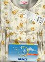 【送料無料】【グンゼ】日本製【3月-10月】 長袖全開スムースネグリジェ tn4404