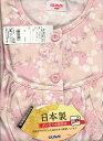 【送料無料】【グンゼ】日本製【3月-10月】 長袖全開スムースネグリジェtn4315