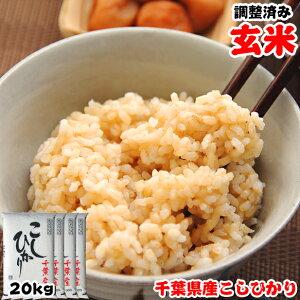 令和2年産 千葉県産 こしひかり 玄米 20kg(5kgx4袋) 玄米食でも安心!再調整済み お米 ギフト