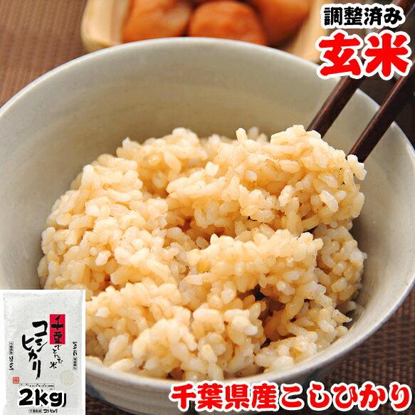 30年産 千葉県産 こしひかり 玄米 2kg 玄米食でも安心!再調整済み 送料無料の地域もございます! お米