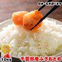 令和元年産 千葉県産 ふさおとめ 10kg (5kgx2袋) お米 ギフト