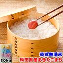 令和元年産 無洗米 秋田県 あきたこまち 10kg (5kgx2袋) 送料無料の地域もございます! お米 ギフト