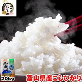 令和元年産 富山県産 こしひかり 20kg(5kgx4袋) お米 ギフト