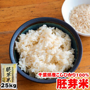 令和2年産 千葉県産 こしひかり 胚芽米 25kg(5kgx5袋) お米 ギフト