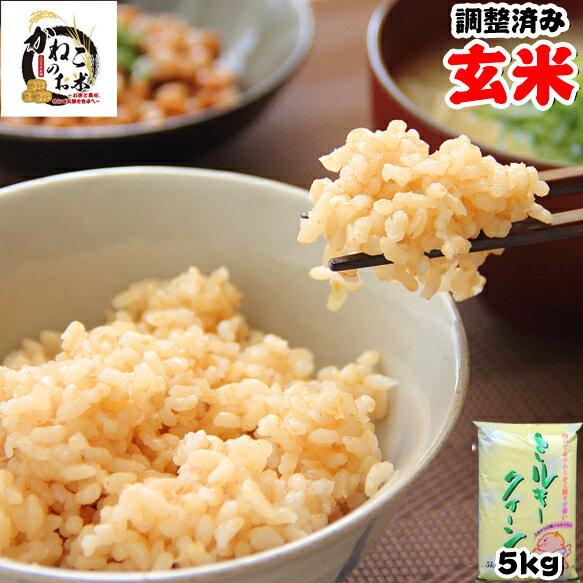 30年産 千葉県産 ミルキークイーン 玄米 5kg 玄米食でも安心!再調整済み 送料無料の地域もございます! お米